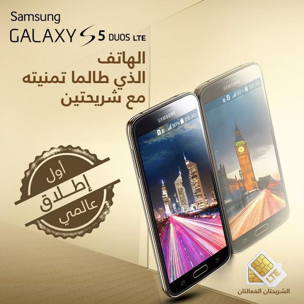 سامسونج تطلق جالاكسي إس 5 Duos في الأسواق العربية