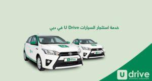 U Drive تطلق خدمة مجانية لتأجير المركبات في دبي بتكلفة منخفضة..