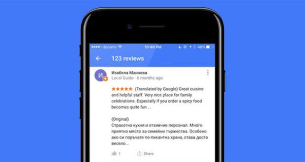 جوجل تساعد المسافرين في العثور على أفضل المواقع مع الترجمة التلقائية