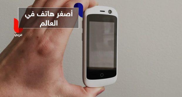 أصغر هاتف ذكي في العالم