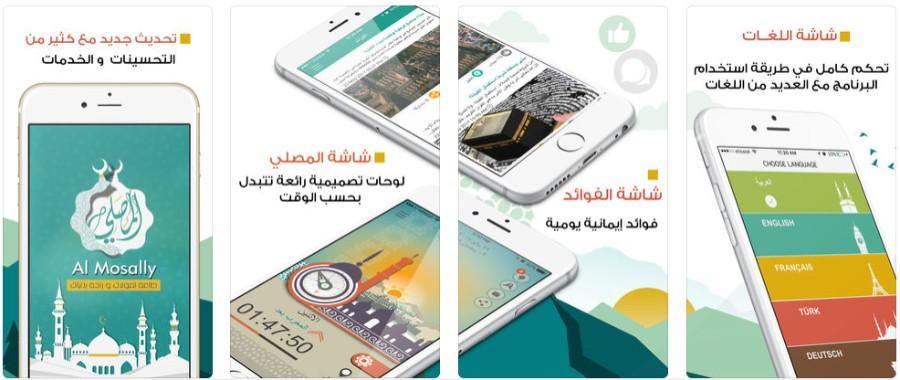 تطبيق المصلي يساعدك على أداء العبادات في رمضان وطيلة العام