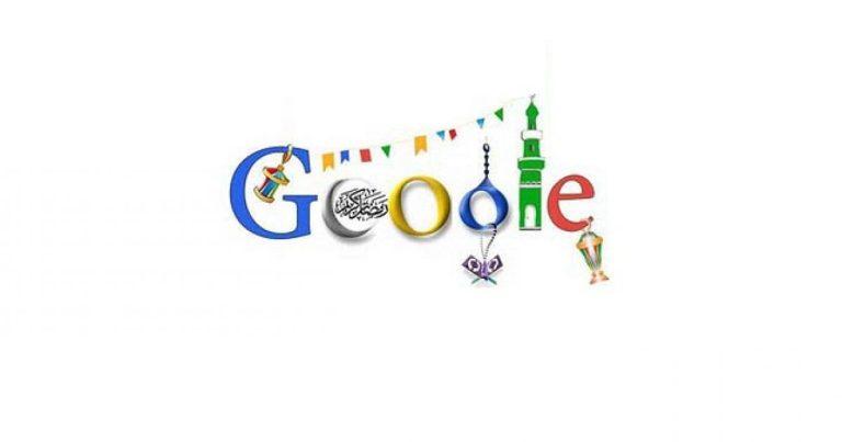 جوجل تطلق 3 مميزات جديدة تزامنا مع حلول شهر رمضان المبارك