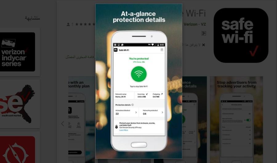 هذا التطبيق يحمي اتصالك بشبكات واي فاي العامة ويجعل هاتفك خفيا